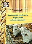 Актуальные проблемы кормления в животноводстве