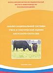 Анализ национальной системы учета и генетической оценки ангусского скота США