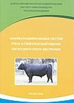 Анализ национальной системы учета и генетической оценки ангусского скота Австралии