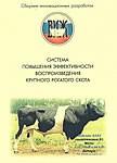 Система повышения эффективности воспроизведения крупного рогатого скота
