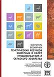 Состояние всемирных генетических ресурсов животных в сфере продовольствия и сельского хозяйства