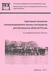 Адаптивная технология специализированного мясного скотоводства для Центральных областей России (на примере Калужской области)