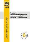 Том 6. Государственное регулирование производства конкурентоспособной продукции в животноводстве