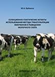 Селекционно-генетические аспекты использования метода трансплантации эмбрионов в разведении молочного скота