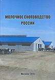 Молочное скотоводство России