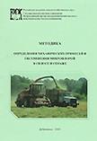 Методика определения механических примесей и обсеменения микрофлорой в силосе и сенаже