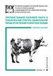 Совершенствование племенной работы и генеалогической структуры симментальской породы отечественной и импортной селекции