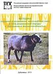 Методика создания и разведения мясо-шубных овец в типе романовской породы с повышенной жизнеспособностью