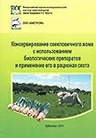 Консервирование свекловичного жома с использованием биологических препаратов и применение его в рационах скота