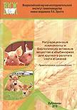 Нетрадиционные компоненты и биологически активные вещества в комбикормах для крупного рогатого скота и свиней