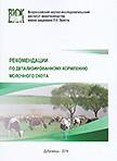 Рекомендации по детализированному кормлению молочного скота