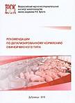 Рекомендации по детализированному кормлению свиней мясного типа