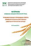 Фундаментальные и прикладные аспекты кормления сельскохозяйственных животных и технологии кормов