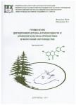Применение дигидрокверцетина-антиоксиданта и арабиногалактана-пребиотика в молочном скотоводстве