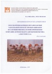 Способ профилактики и метафилактики заболеваний поросят при выращивании без антибиотиков на основе применения в питании флавоноида-дигидрокверцетина  («Экостимул-2»)