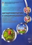 Дигидрокверцетин и арабиногалактан – природные биорегуляторы в жизнедея- тельности человека и животных, применение в сельском хозяйстве и пищевой промышленности