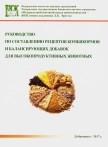 Руководство по составлению рецептов комбикормов и балансирующих добавок для высокопродуктивных животных