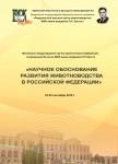 НАУЧНОЕ ОБЕСПЕЧЕНИЕ РАЗВИТИЯ ЖИВОТНОВОДСТВА В РОССИЙСКОЙ ФЕДЕРАЦИИ