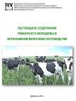 Пастбищное содержание ремонтного молодняка в интенсивном молочном скотоводстве