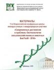Современные достижения и проблемы биотехнологии сельскохозяйственных животных БиоТехЖ-2016