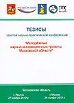 Тезисы 6-ой научно-практической конференции