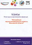 Тезисы 5-ой научно-практической конференции