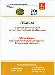 Тезисы 7-ой региональной научно-практической конференции