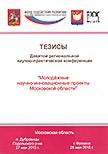 Тезисы 9-ой региональной научно-практической конференции